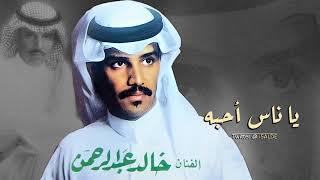 خالد عبدالرحمن يا ناس أحبه HQ
