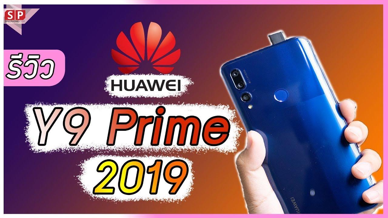 รีวิว HUAWEI Y9 Prime 2019 กล้องหน้าป๊อปอัพ จอเต็มไร้ติ่ง เลนส์ไวด์ก็มี แบตเตอรี่ก็อึด | 7,990 บาท