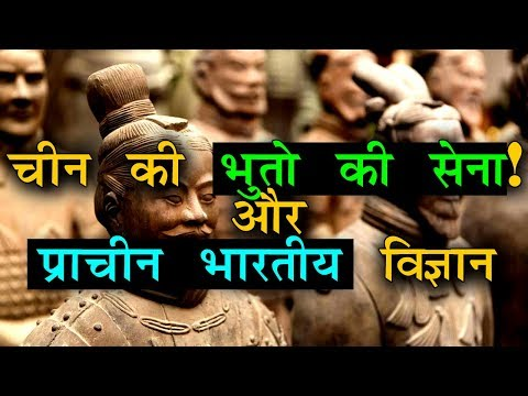 Mysterious Terracotta Army And Indian Alchemy | चीन कि भूतो