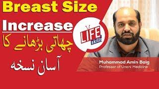 Breast Increase Tips Naturally with Tibbi Yunani in Urdu/Hindi | Life Skills TV