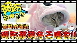 "【Bonnie】阿布在哪裡?! - 貓咪的睡衣│阿布的超萌睡衣""皮卡丘與史迪奇"" ! ! 終於有衣服可以賣萌啦 ! !"