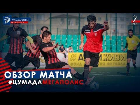 ЦУМАДА - МЕГАПОЛИС. Обзор матча 2-го тура Премьер-лиги 2019/20