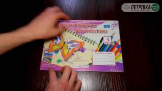 Альбом з образотворчого мистецтва 3 клас (До Трача) Шевченко