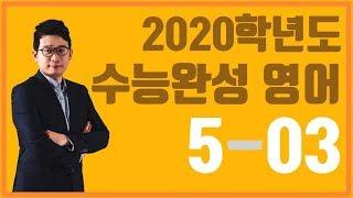 【2020 �능완성 �어】 5강 03번 전지문 해설 �능 연계지문
