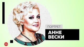 Интервью с Анне Вески. Портрет