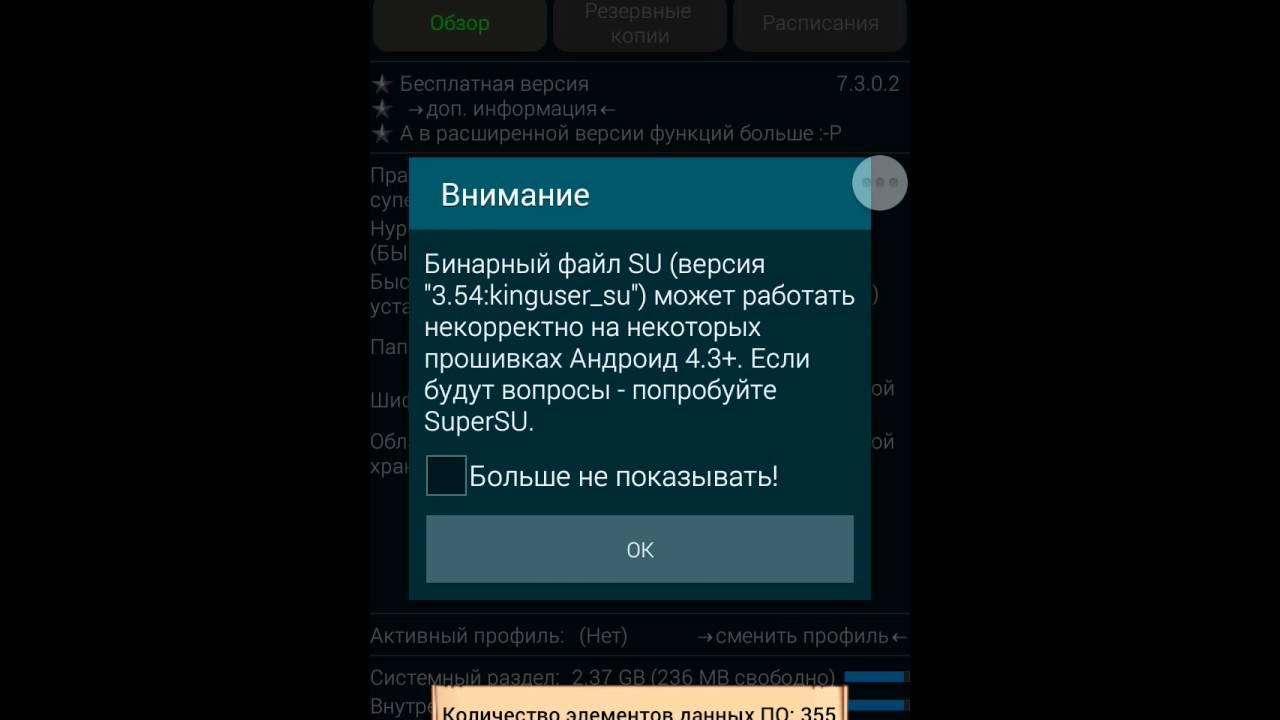 Вирусы на Samsung лечим!!