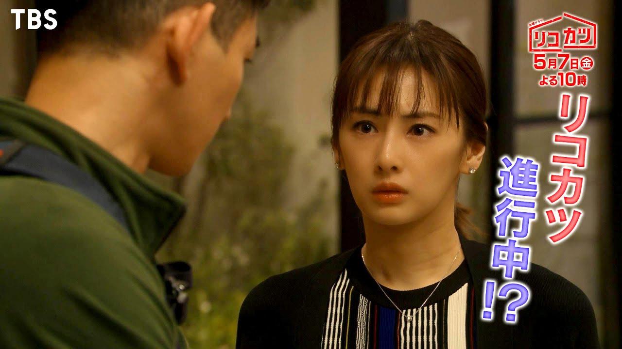 『リコカツ』5/7(金)#4 離婚家族が誕生日パーティー?? 恋敵は恋愛小説家【TBS】