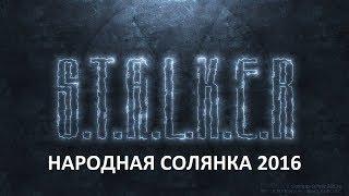 Народная Солянка 2016 56 Шахта и медальон,фонарики Шахтёру,НЗ и Отшельник