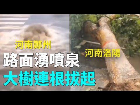 """武汉街道又成""""河"""" 郑州涌喷泉 包头现异样云(图/4视频)"""