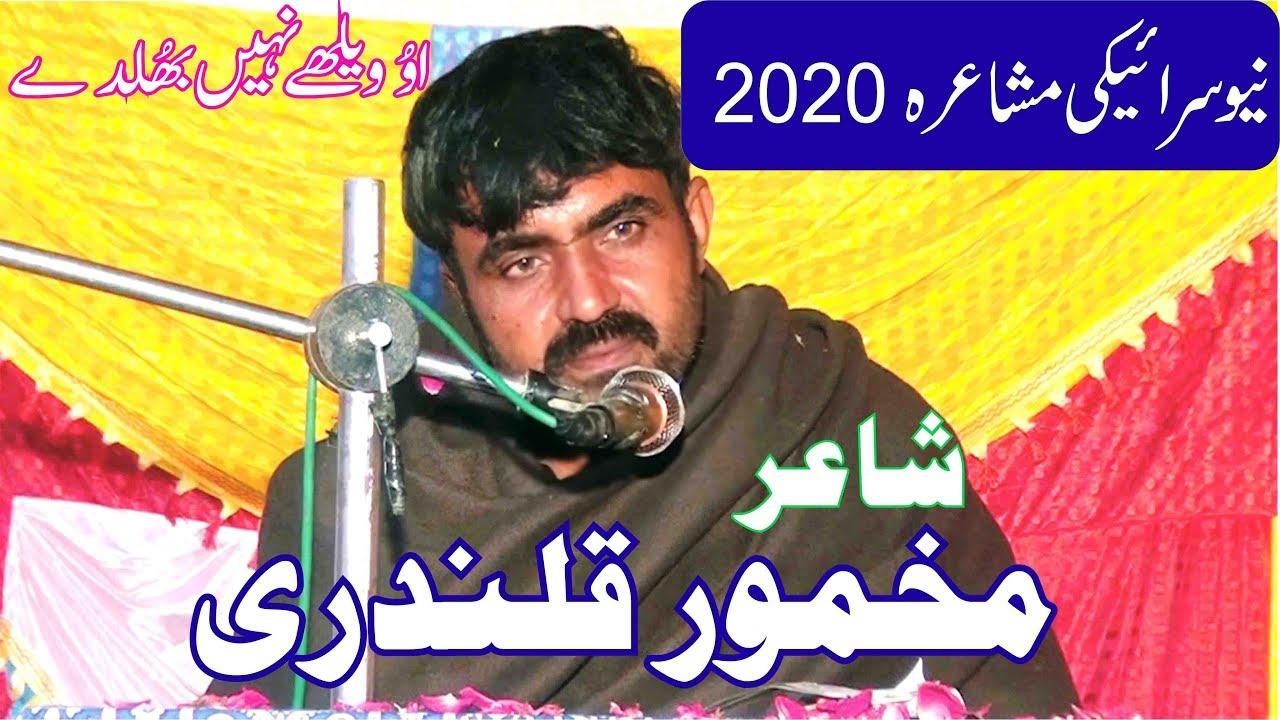 Download New Saraiki Mushaira Poet Makhmoor Qalandri 2020
