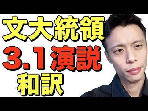 【3.1】文在寅大統領の演説和訳(韓国3.1独立運動の真実)
