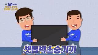 벽걸이TV설치 티비무빙