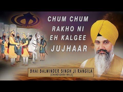 CHUM CHUM RAKHO NI EH KALGEE JUJHAAR   BHAI BALWINDER SINGH RANGILA