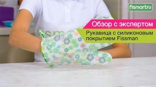 Рукавица с силиконовым покрытием Fissman видеообзор (7556) | Fismart.ru