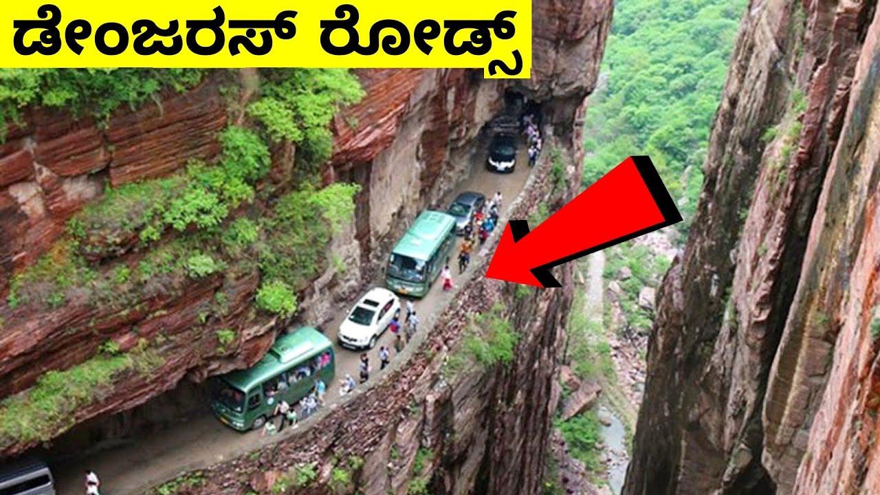 🆕 Amazing roads in the world    ಡೇಂಜರಸ್ ರೋಡ್ಸ್    Mysteries For you Kannada