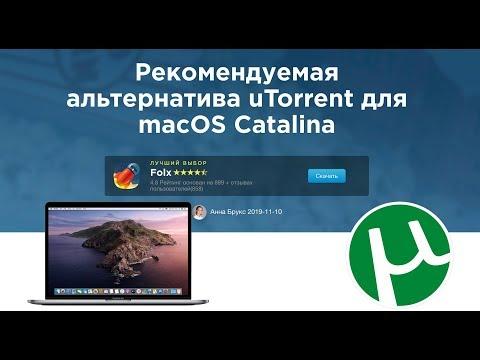 Замена UTorrent в MacOS Catalina 2019 Попробуйте Folx 100%