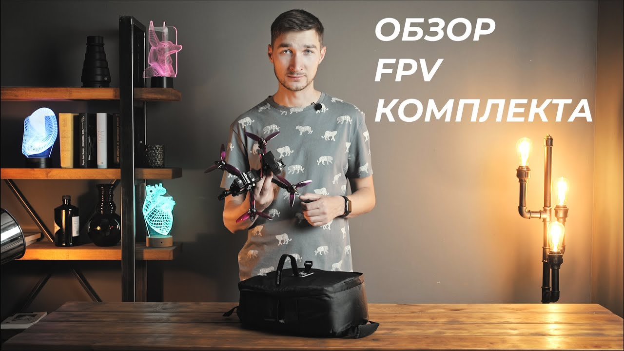 Обзор FPV комплекта на продажу