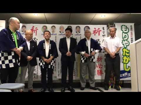 たかし 選挙 違反 もりや 東京交通労働組合