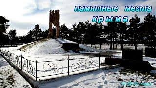 Крым. Мемориал жертвам фашизма  в с. Курортное.