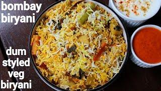 bombay biryani recipe | mumbai biryani | बॉम्बे बिरयानी | bombay veg biriyani