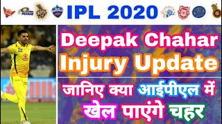 IPL 2020 - Deepak Chahar Injury Update & Availability In CSK   IPL Auction   MY Cricket Production