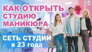 видео Как открыть салон красоты