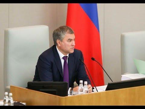 Закрытие осенней сессии Госдумы РФ. Полное видео