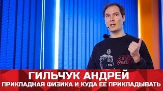 Андрей Гильчук (ФТИ) Прикладная физика и куда ее прикладывать