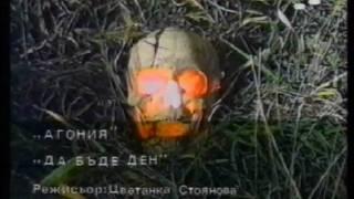 АГОНИЯ - 2.mpg
