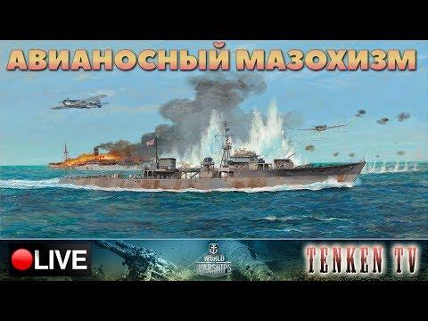 ПРОВЕРЯЕМ НОВОЕ ПВО НА TENKENTV / WORLD OF WARSHIPS