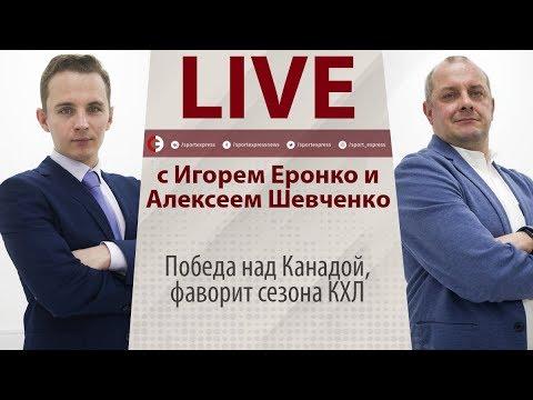 Победа над Канадой, фаворит сезона КХЛ. Live с Еронко и Шевченко