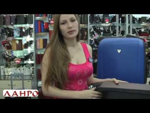 """чемоданы """"Roncato"""" в магазине """"Ланро"""""""