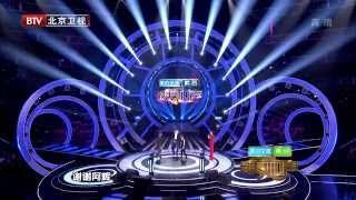 《最美和声》第二季 第五期 合二为一 2014.05.17 北京卫视