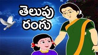 Telupu Rangu Song | Telugu Rhymes | తెలుపు రంగు | Nursery Rhymes For Kids | Mango Telugu Rhymes