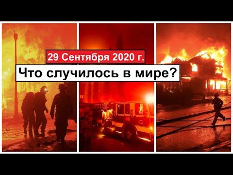 ВСЕ КАТАКЛИЗМЫ ЗА ДЕНЬ В МИРЕ 29 Сентября 2020 ГОДА #ДрожьЗемли #Катаклизмы