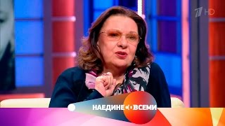 Наедине со всеми - Гость Наталья Тенякова. Выпуск от10.04.2017