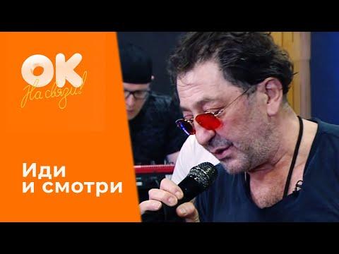 Премьера! Григорий Лепс - Иди и смотри / Live