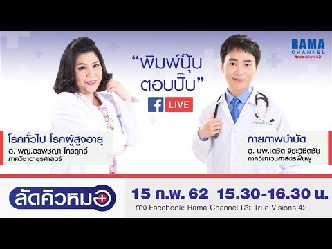 โรคในผู้สูงอายุ & กายภาพบำบัด : ลัดคิวหมอ 15.2.2562