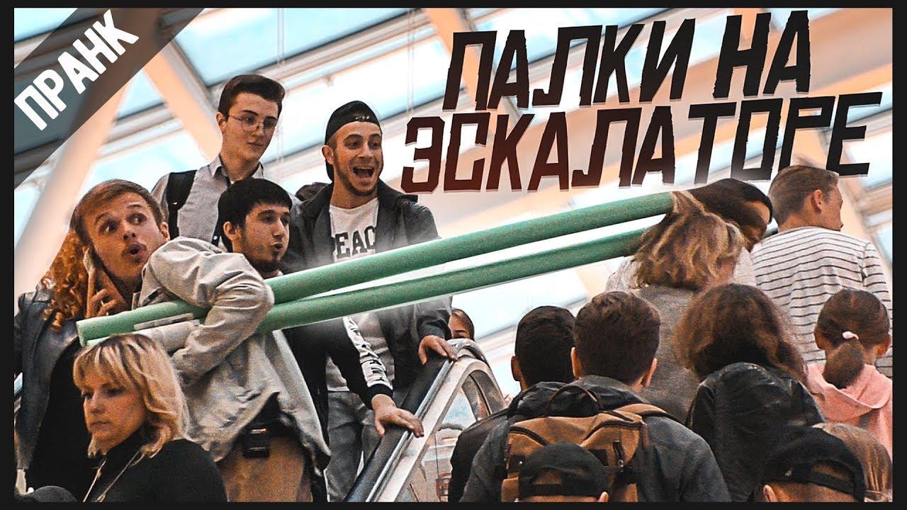 ПРАНК: ПАЛКИ НА ЭСКАЛАТОРЕ | Sticks on the escalator PRANK
