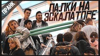 ПРАНК ПАЛКИ НА ЭСКАЛАТОРЕ  Sticks On The Escalator Prank