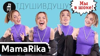 MamaRika про голого маньяка, силиконовые сисьkи, Alyona Alyona и тройничек