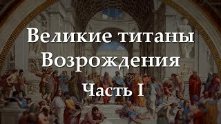 """Александр Махов. """"Великие титаны Возрождения. Часть I"""""""