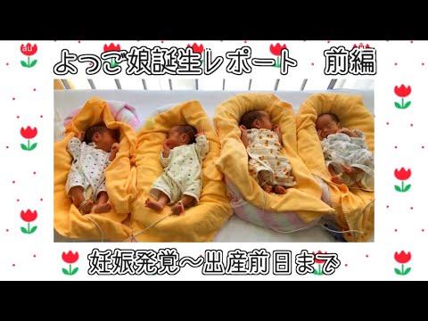 【よつご】妊娠から出産まで【レポート】
