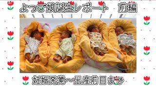【よつご】妊娠から出産まで【レポート】 thumbnail