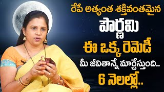 రేపే అత్యంత శక్తివంతమైన పౌర్ణమి    Powerful Full Moon Remedies By Smt Vanaja Ramisetty    Sumantv