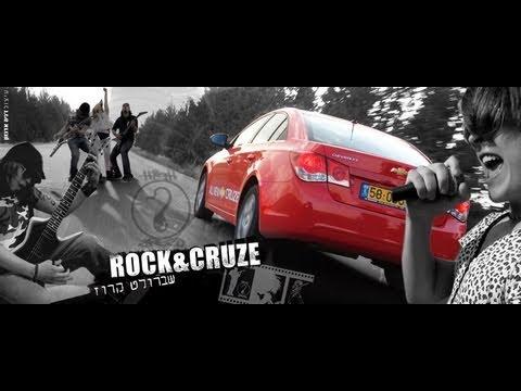מתקדם שברולט קרוז - חוות דעת - מבחן דרכים - Chevrolet Cruze - YouTube JB-75