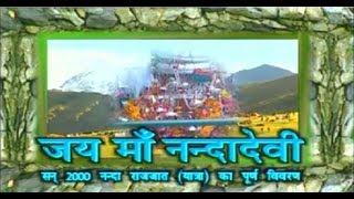 Jai Maa Nanda Devi I Nanda Devi Yatra