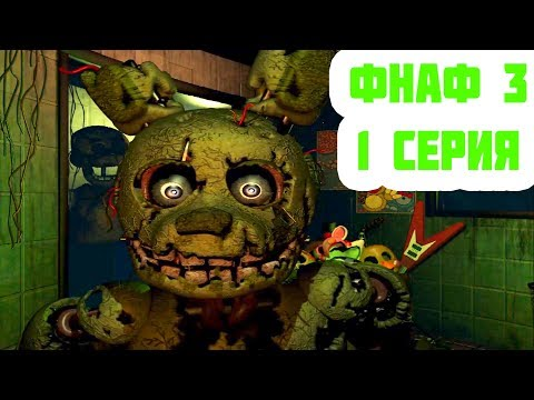 СПРИНГТРАП - ФНАФ 3 ПРОХОЖДЕНИЕ / Five Nights at Freddy's 3 thumbnail