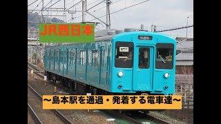 JR西日本 〜島本駅を通過・発着する電車達〜