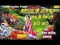 दशरथ के राजकुमार वन में फिरते मारे मारे   रुचिका जांगिड़   ओ पी हरयाणवी   श्री राम जी का प्यारा भजन